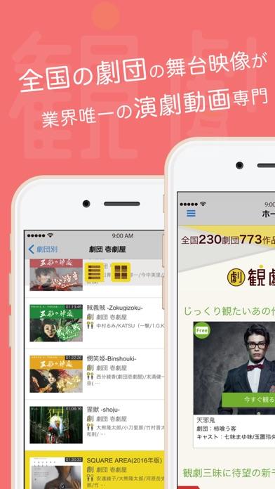 オンライン観劇サービス「観劇三昧」 ScreenShot0