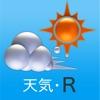 天気・R - iPhoneアプリ