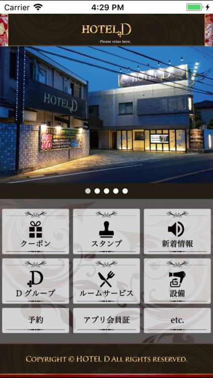 Dグループ公式アプリ