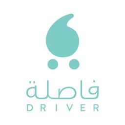Fasla Drivers فاصلة للسائقين