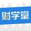 财学堂-财经教育学习软件