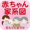 赤ちゃん家系図 - 家族・子どもの成長記録 - iPadアプリ