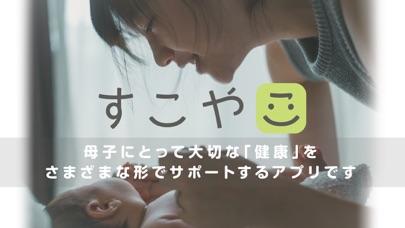 ベビカム 母子手帳「すこやこ」−子どもの病気にそなえるアプリのおすすめ画像1