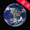 北斗导航-高清卫星地图3D版