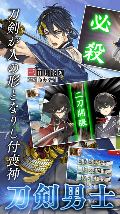 刀剣乱舞-ONLINE- Pocket screenshot1