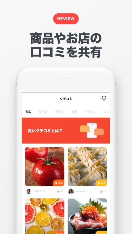 レット-食品ロス/在庫ロスを減らすフリマアプリ screenshot-5