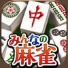 麻雀アプリ みんなの麻雀-初心者も楽しめる麻雀ゲーム - iPadアプリ