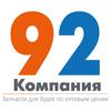Компания 92