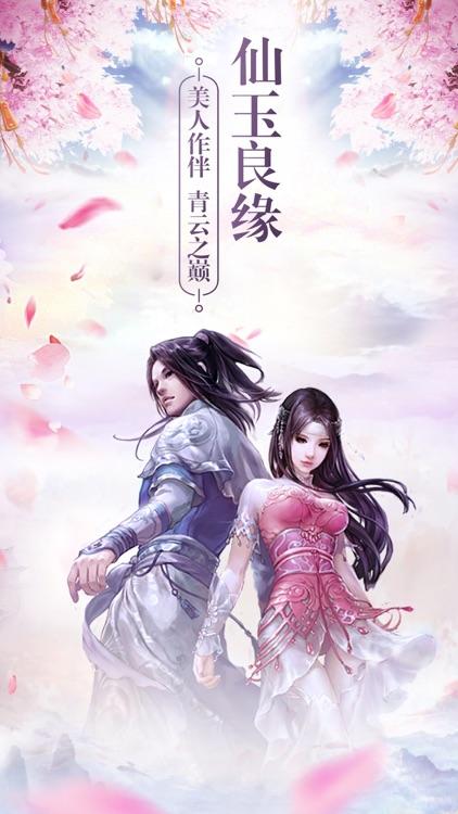 仙玉良缘-新派浪漫侠侣交友手游