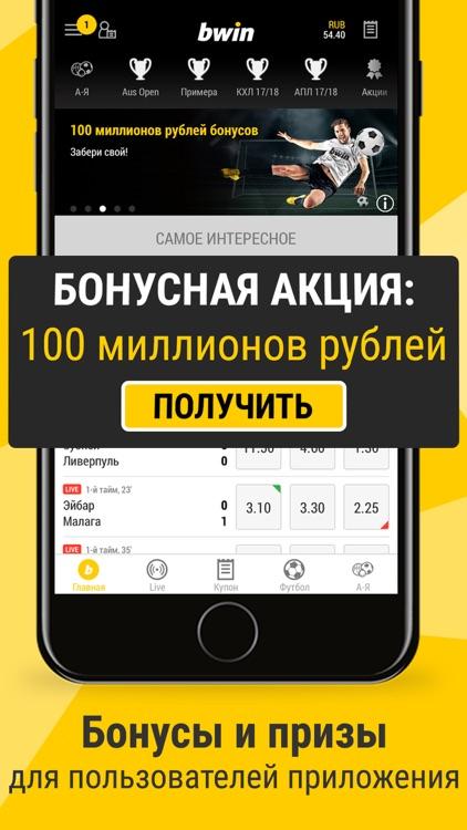 bwin.ru: Ставки на спорт screenshot-3