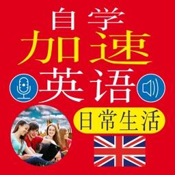 自我学习英语快速 - 日常生活