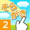 そらがき <漢字筆順学習アプリケーション 小学校2年> - iPadアプリ