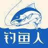 钓鱼人-3000万钓友都在用的钓鱼APP