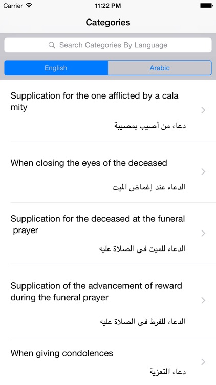 Janaza Dua screenshot-2