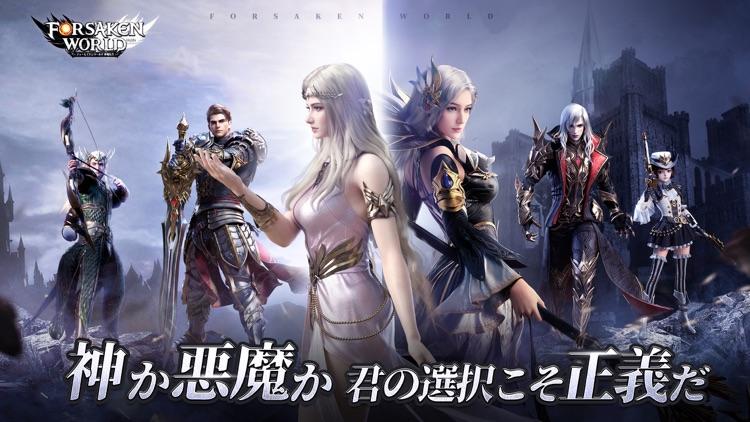 フォーセイクンワールド:神魔転生 screenshot-0