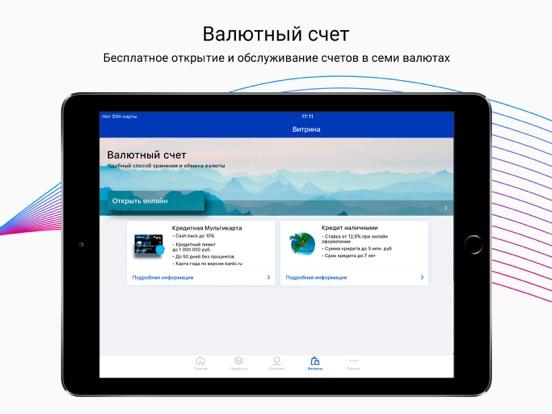 ВТБ-Онлайн Скриншоты16