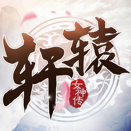 轩辕女神传