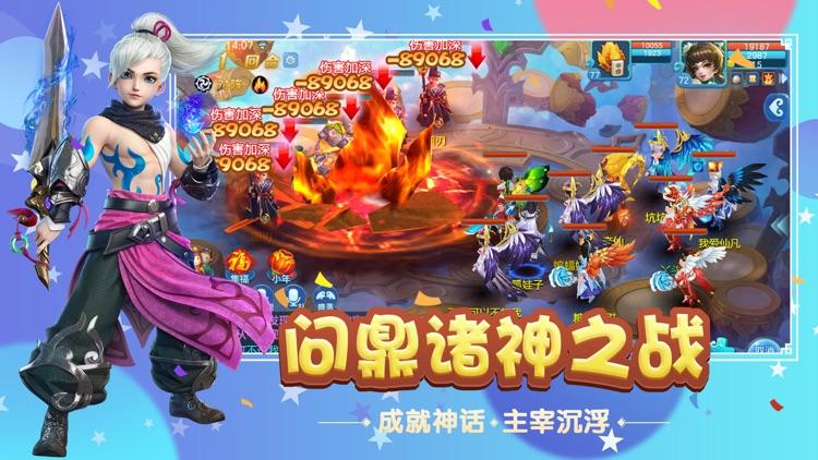梦幻灵山 - 变态西游回合制手游 screenshot-4