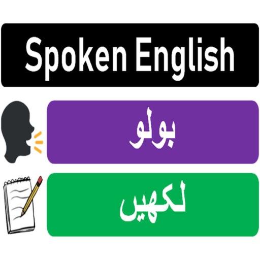 Spoken English in Urdu by Safeer Muhamed