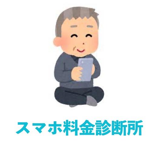 キャリアからの挑戦状〜あなたのスマホ料金下げます!〜