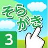 そらがき <漢字筆順学習アプリケーション 小学校3年> - iPadアプリ
