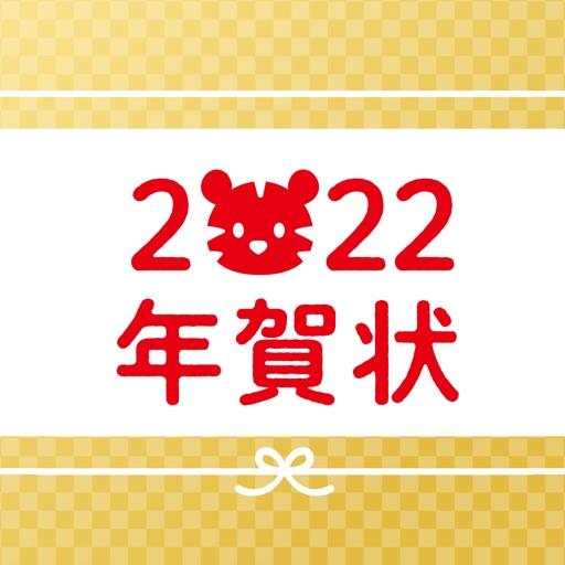 年賀状 2022 デジプリ年賀状 - Digipri 公式