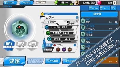 メダロットS ~ロボットバトルRPG~のおすすめ画像6