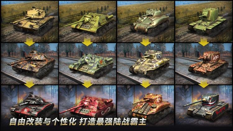 坦克争锋:军团 screenshot-4