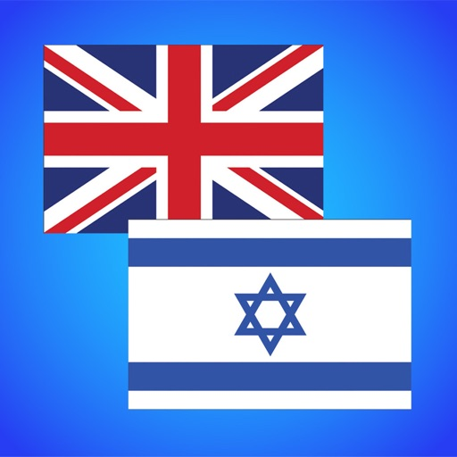 English to Hebrew Translator.