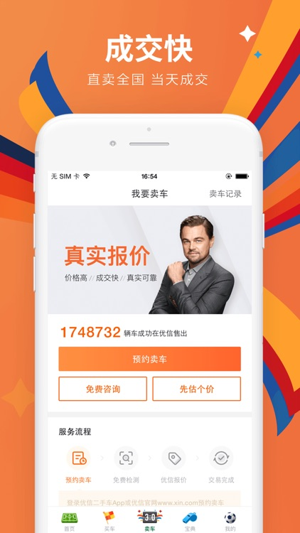 优信二手车-专业二手车的汽车买卖平台 screenshot-4