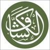 الكشاف - المكتبة القرآنية
