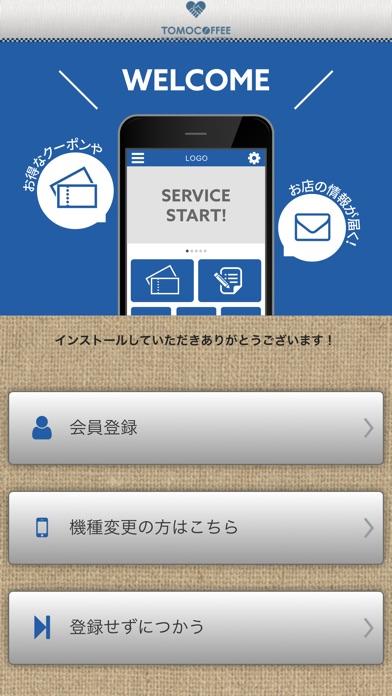 TOMOCOFFEE公式アプリのスクリーンショット1