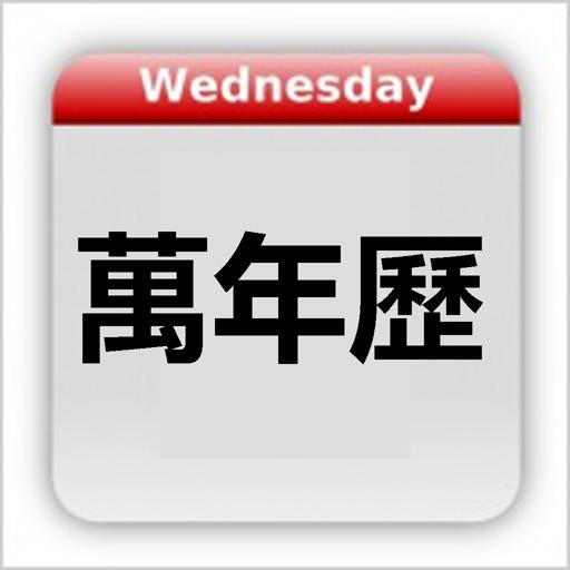 Chinese Calendar - 万年历