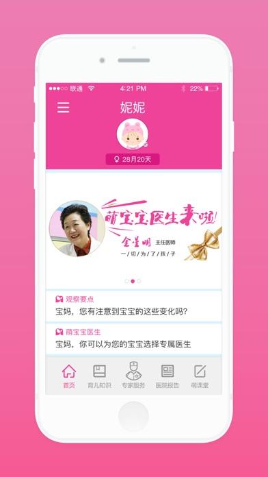 萌宝宝——掌上宝宝生长发育评估 screenshot four