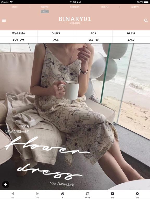 iPad Image of 바이너리원
