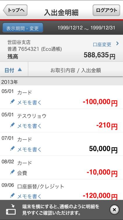 三菱UFJ銀行 screenshot-3