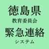 徳島県教育委員会緊急連絡システム - iPhoneアプリ