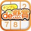 ナンプレde懸賞 - 懸賞付きナンプレパズルゲーム - iPhoneアプリ