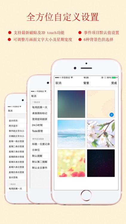 小八日历-万年历老黄历农历周日程 screenshot-3