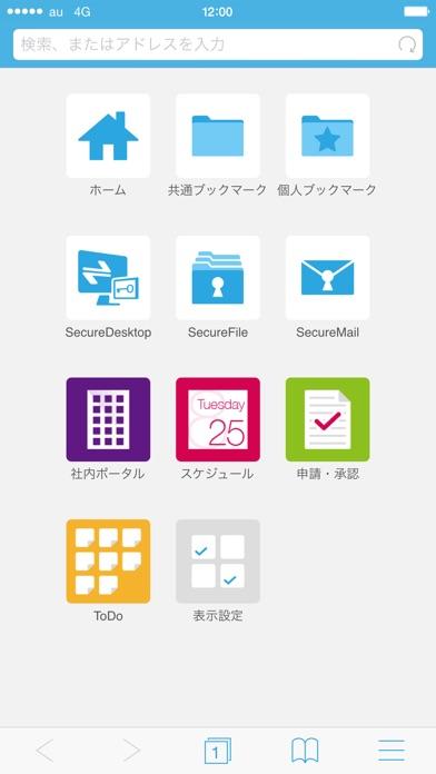 Soliton SecureBrowser Proのスクリーンショット2