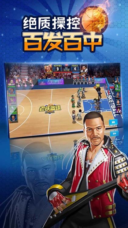 篮球联盟 - 亲临争霸赛场 screenshot-3