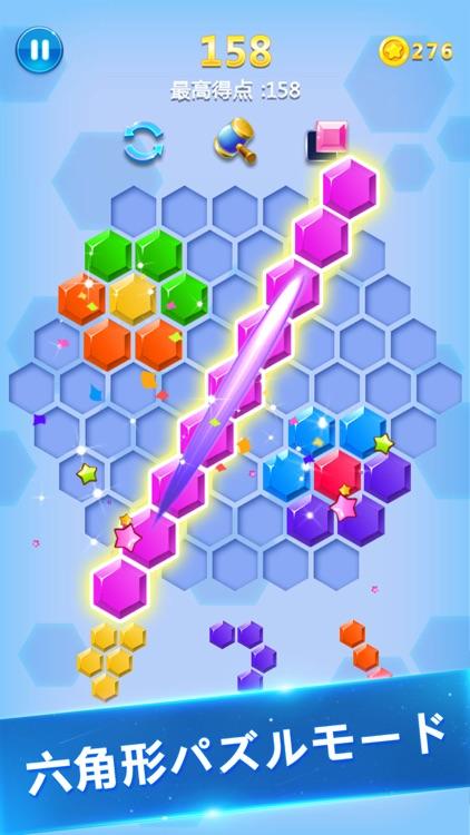 ブロック消滅 - パズルゲーム 人気 screenshot-3