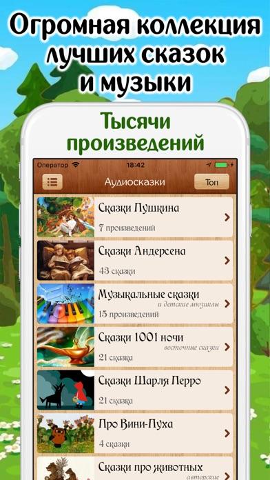 download Лучшие Аудиосказки и Музыка apps 1