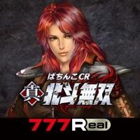 777Real(スリーセブンリアル) [777Real]ぱちんこCR真・北斗無双のアプリ詳細を見る