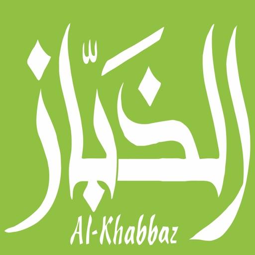 ALKHABBAZ الخباز