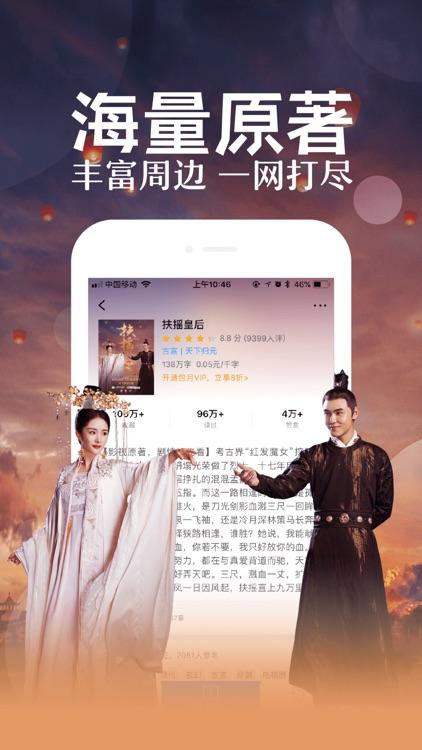 QQ阅读-拥有海量原著小说的电子书阅读器 screenshot-0