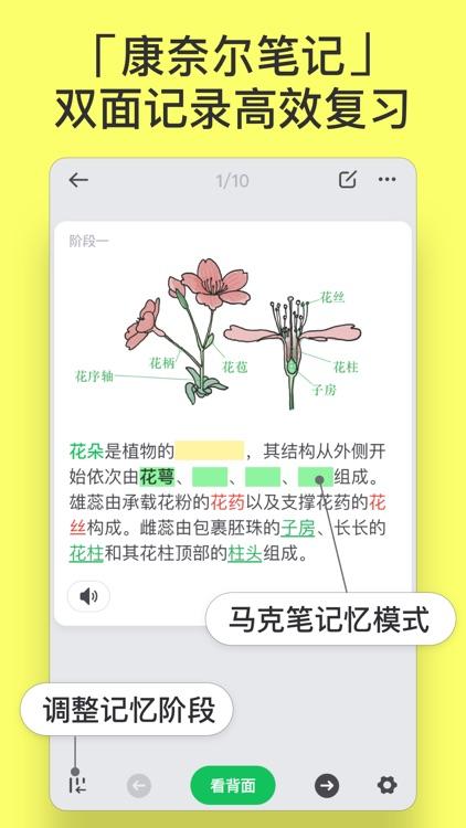 WinkCard - Card Memory Note screenshot-3