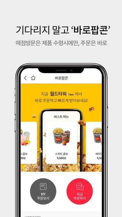 롯데시네마 screenshot-3