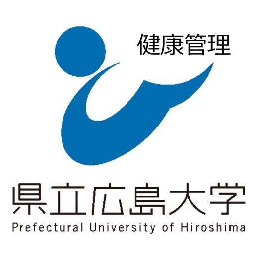県立広島大学健康管理
