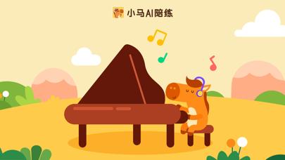 小马AI陪练-智能钢琴陪练屏幕截图1